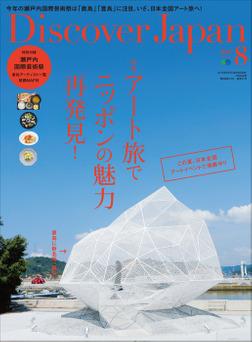 Discover Japan 2016年8月号「アート旅でニッポンの魅力再発見!」-電子書籍