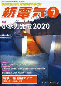 新電気2020年7月号
