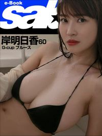 G-cup ブルース 岸明日香60 [sabra net e-Book]