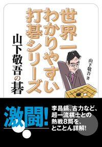 世界一わかりやすい打碁シリーズ 山下敬吾の碁