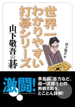 世界一わかりやすい打碁シリーズ 山下敬吾の碁-電子書籍