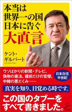 本当は世界一の国日本に告ぐ大直言-電子書籍