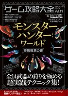 100%ムックシリーズ ゲーム攻略大全 Vol.11