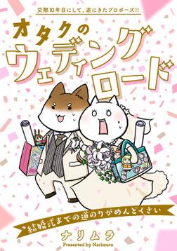 オタクのウェディングロード~結婚式までの道のりがめんどくさい~-電子書籍