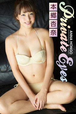 Private Eyes 本郷杏奈-電子書籍