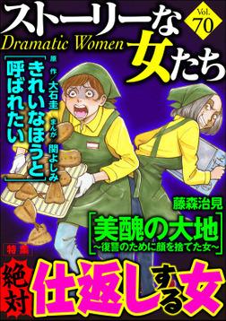ストーリーな女たち絶対仕返しする女 Vol.70-電子書籍