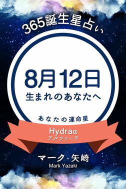 365誕生星占い~8月12日生まれのあなたへ~-電子書籍