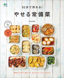10分で作れる! やせる常備菜-電子書籍