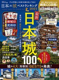 晋遊舎ムック 日本の城ベストランキング2021