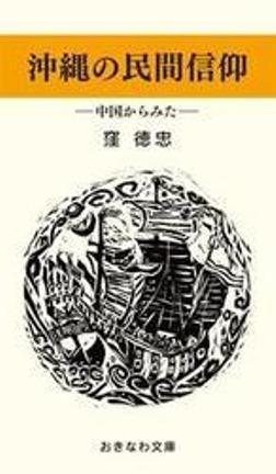 沖縄の民間信仰―中国からみた―-電子書籍