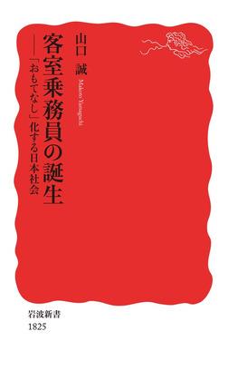 客室乗務員の誕生  「おもてなし」化する日本社会-電子書籍