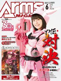 月刊アームズマガジン2018年6月号