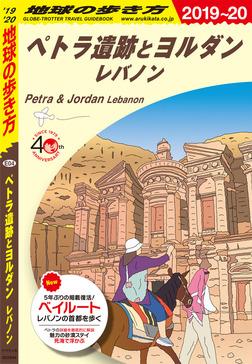 地球の歩き方 E04 ペトラ遺跡とヨルダン レバノン 2019-2020-電子書籍