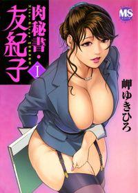 肉秘書・友紀子【合本版】1