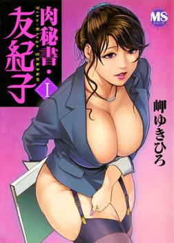 肉秘書・友紀子【合本版】1-電子書籍