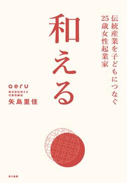 和える ―aeru―-電子書籍