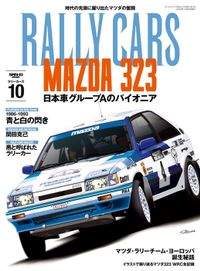 RALLY CARS Vol.10