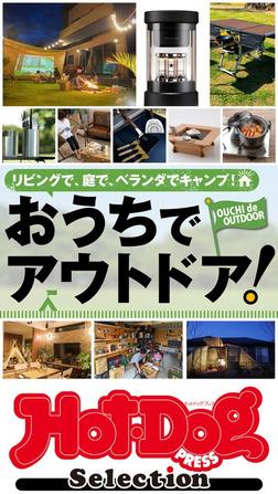 ホットドッグプレスセレクション おうちでアウトドア! 2021年9/24号-電子書籍