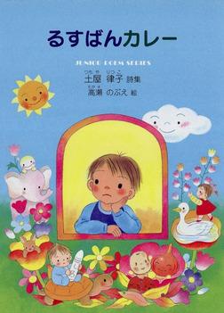 るすばんカレー-電子書籍