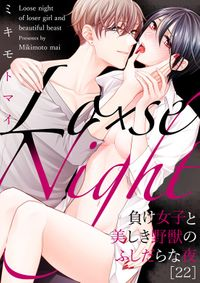 Lo×se Night~負け女子と美しき野獣のふしだらな夜(22)