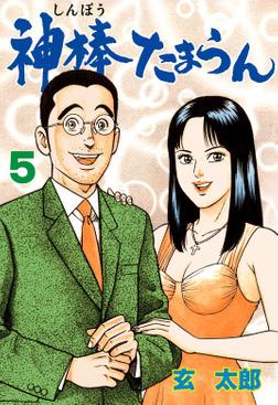 神棒たまらん 5-電子書籍