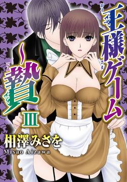 王様ゲーム~贄III-電子書籍