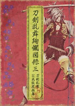 刀剣乱舞絢爛図録 三-電子書籍