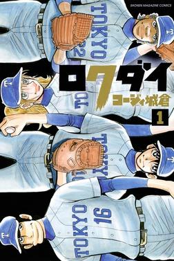 ロクダイ(1)-電子書籍