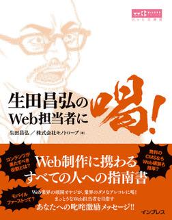 生田昌弘のWeb担当者に喝!-電子書籍