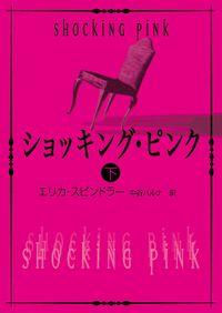 ショッキング・ピンク 下