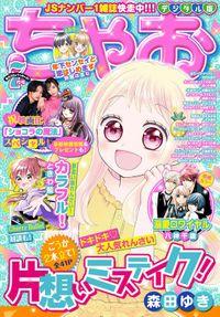 ちゃお 2021年7月号(2021年6月3日発売)