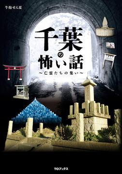 千葉の怖い話 ~亡霊たちの集い~-電子書籍