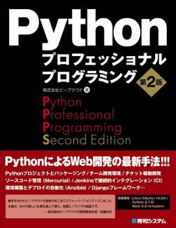 Pythonプロフェッショナルプログラミング 第2版-電子書籍
