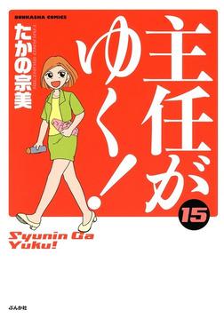 主任がゆく! 15巻-電子書籍
