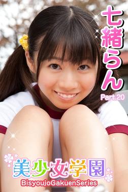 美少女学園 七緒らん Part.20-電子書籍