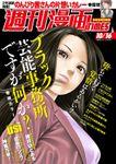 週刊漫画TIMES 2020年10/16号