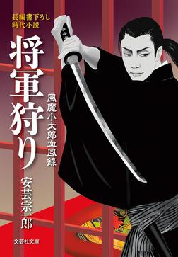 将軍狩り 風魔小太郎血風録-電子書籍