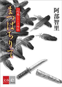 八咫烏シリーズ外伝 まつばちりて【文春e-Books】-電子書籍