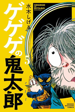 ゲゲゲの鬼太郎(5)-電子書籍