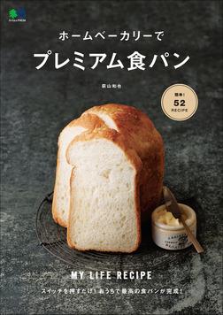 ホームベーカリーでプレミアム食パン-電子書籍