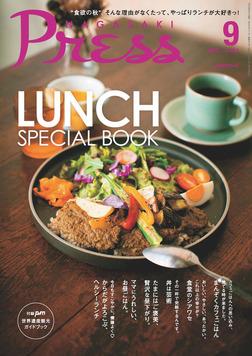ながさきプレス 2015年9月号-電子書籍