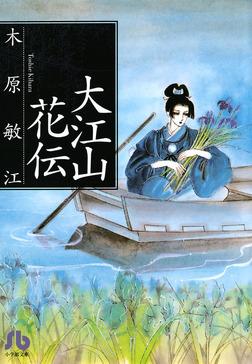 大江山花伝-電子書籍