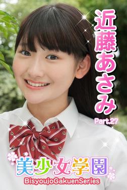 美少女学園 近藤あさみ Part.27-電子書籍
