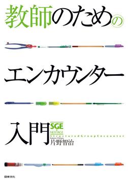 教師のためのエンカウンター入門-電子書籍