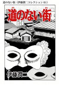 道のない街(伊藤潤二コレクション 61)
