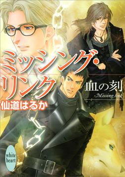 ミッシング・リンク 血の刻-電子書籍