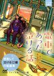 泣ける話(マイナビ出版)