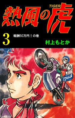 熱風の虎3-電子書籍