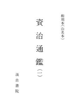 和刻本資治通鑑1-電子書籍
