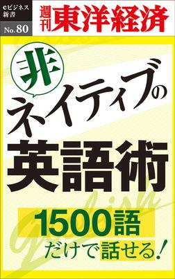 非ネイティブの英語術―週刊東洋経済eビジネス新書No.80-電子書籍
